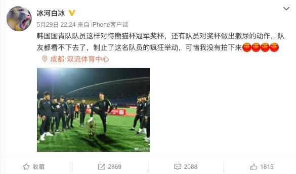 """你脚踩奖杯的样一蕉下子真丑!韩国队""""熊猫杯""""已被收回"""