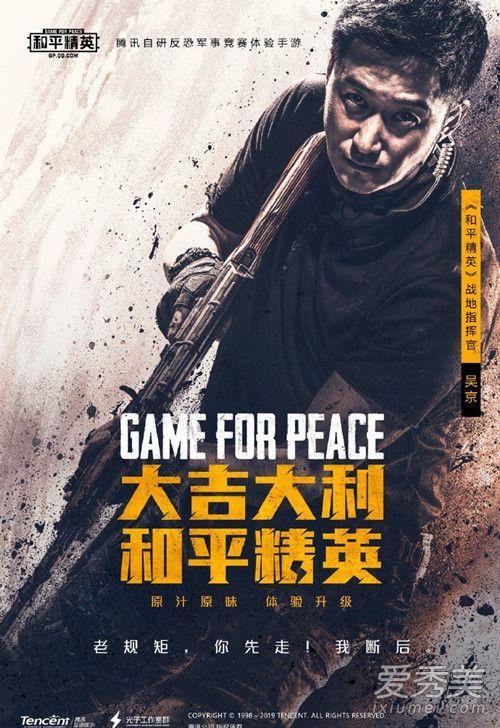 吴京代言和平精英是什么梗?和平精英是什么游戏为何找吴京代言