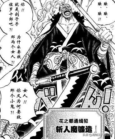 海贼王漫画944话最大腿上游走着新情报:大妈加入战斗 镰藏原来是基拉