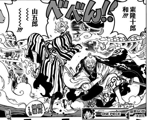 海贼王漫画944话鼠绘情报:大蛇被索隆击败 大妈与奎因碰面