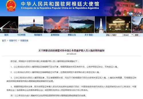 阿根廷调整持中国公务普通护照人员入境政策