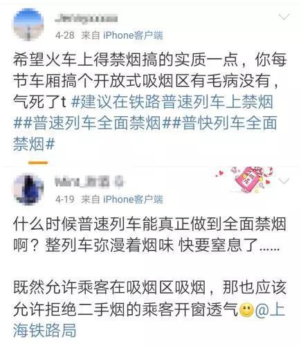 网友在微博上吐槽火车禁烟问题 来源:微博网页截图