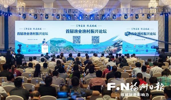 400人榕城共话渔业渔村振兴