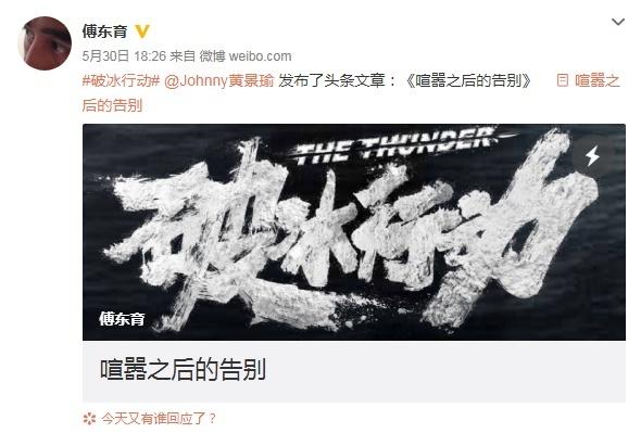 破冰行动大结局,导演发长文草致歉,网友:你不说没人发现