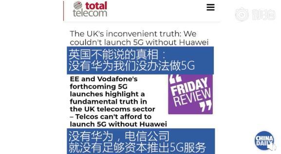 华为设备亮相英国首次5G直播:画面流畅清晰