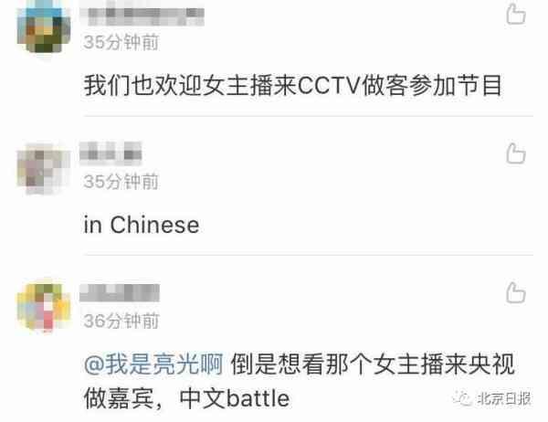 美国女主播再邀刘欣参加节目,网友:该你用中文了