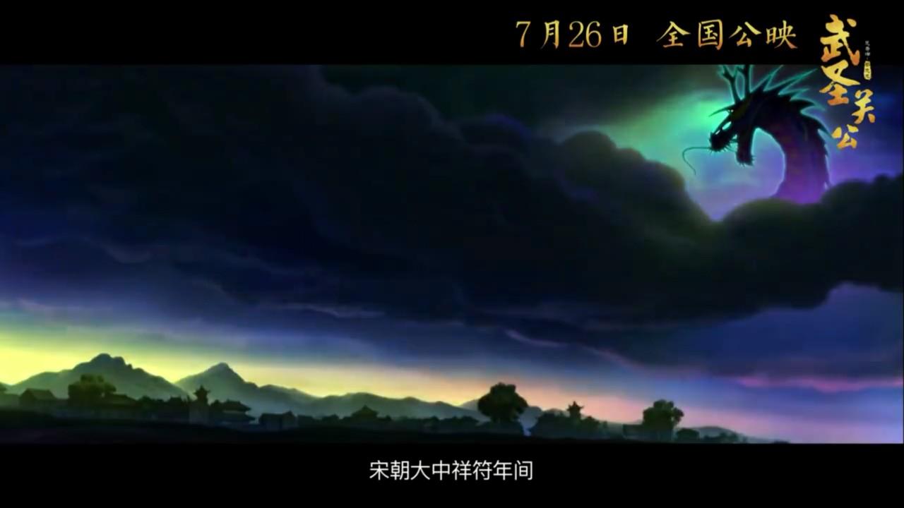 蔡志忠5年力作 《武圣關公》動畫定檔7月26日