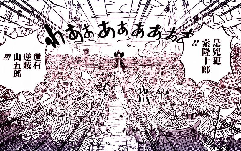 海贼心底同�r冒起了一��想法王漫画944话:和之国大乱斗 草帽一伙全员参战