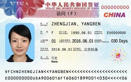 国家移民管理局启用新版外国人签证、团体签证和居留许可