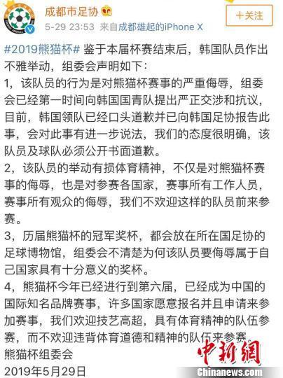 韩国队公开道歉事件始末 韩国队为什么公开道歉怎么回事?