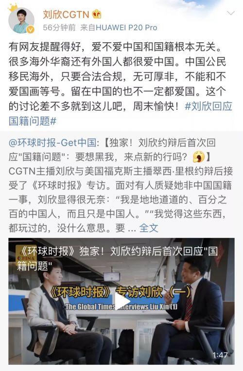 刘欣回应国籍问题说了什么?刘欣个人资料她国籍是中国的吗