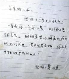 肺癌Ψ妈妈留8封信事件来龙去脉 肺�K癌妈妈留8封信原因是△什么?