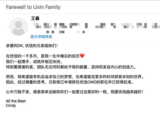 优信集团CMO辞职新闻介绍?优信集团CMO王鑫个人资料为什么辞职