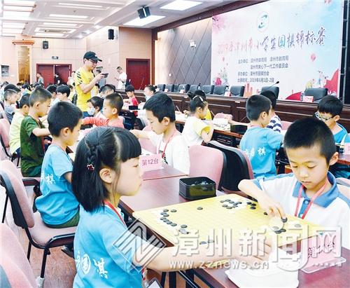 以棋會友 漳州市小學生圍棋錦標賽開枰