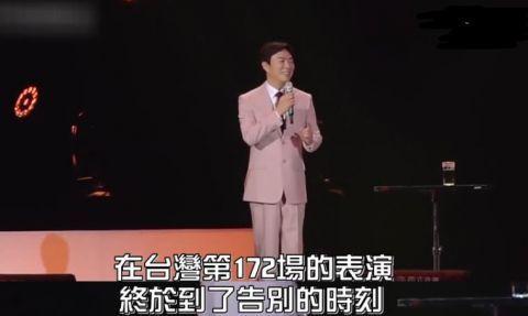 费玉清离别演唱会哭了新闻简介?费玉清离别演唱会为甚么哭了
