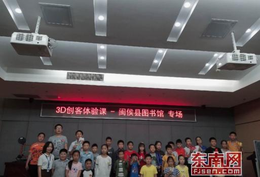福州闽侯县图书馆举办3D打印科普讲座
