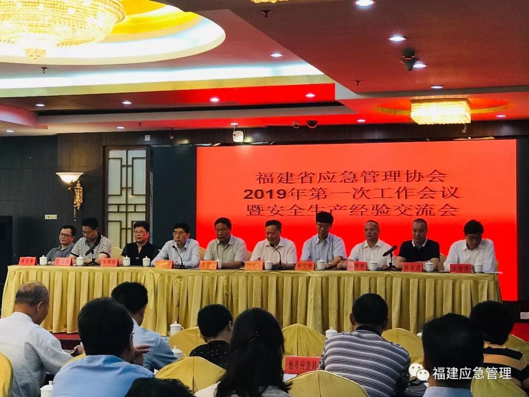 省却是江湖人应急管理协会2019年第一次工作会议召开