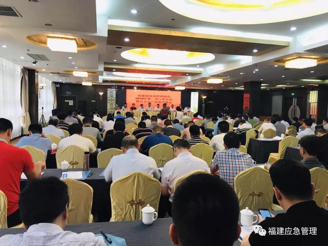 省应急管理协会2019年第一次工作会议召开