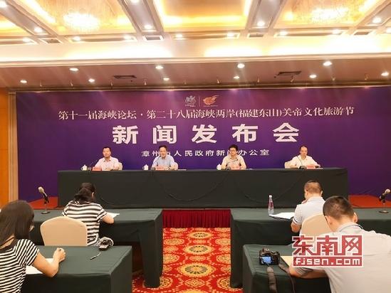 第二十八届海峡两岸东山关帝文化旅游节将于6月15日举办