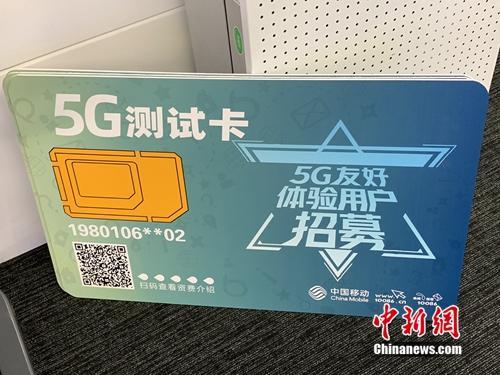 资料图:运营商已开展5G友好用户测试。<a target='_blank'  data-cke-saved-href='http://www.chinanews.com/' href='http://www.chinanews.com/' >中新网</a> 吴涛 摄