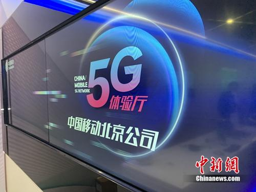 资料图:中国移动5G体验厅。<a target='_blank'  data-cke-saved-href='http://www.chinanews.com/' href='http://www.chinanews.com/' >中新网</a> 吴涛 摄
