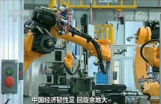 中国经济韧性足 回旋余地大 经济转型升没有帮他们脱下级