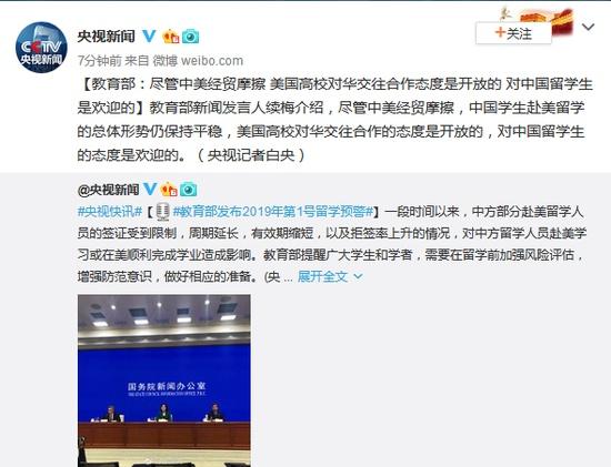 教育部:盡管經貿摩擦 美高校是歡迎中國留學生的
