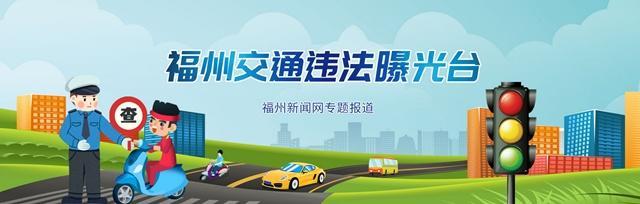 福州:電動車交通違法整治初見成效