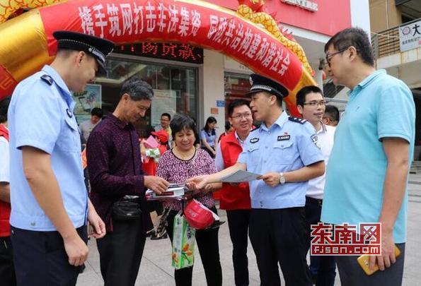 莆田秀嶼警方攜手多部門開展打擊非法集資主題宣傳活動