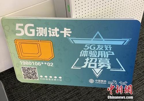 5G商用牌照什么意思?5g的商用牌照發給哪家公司有什么影響