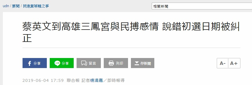 """台媒曝蔡英文找民众""""博感情""""连续口误 多人当场纠正"""
