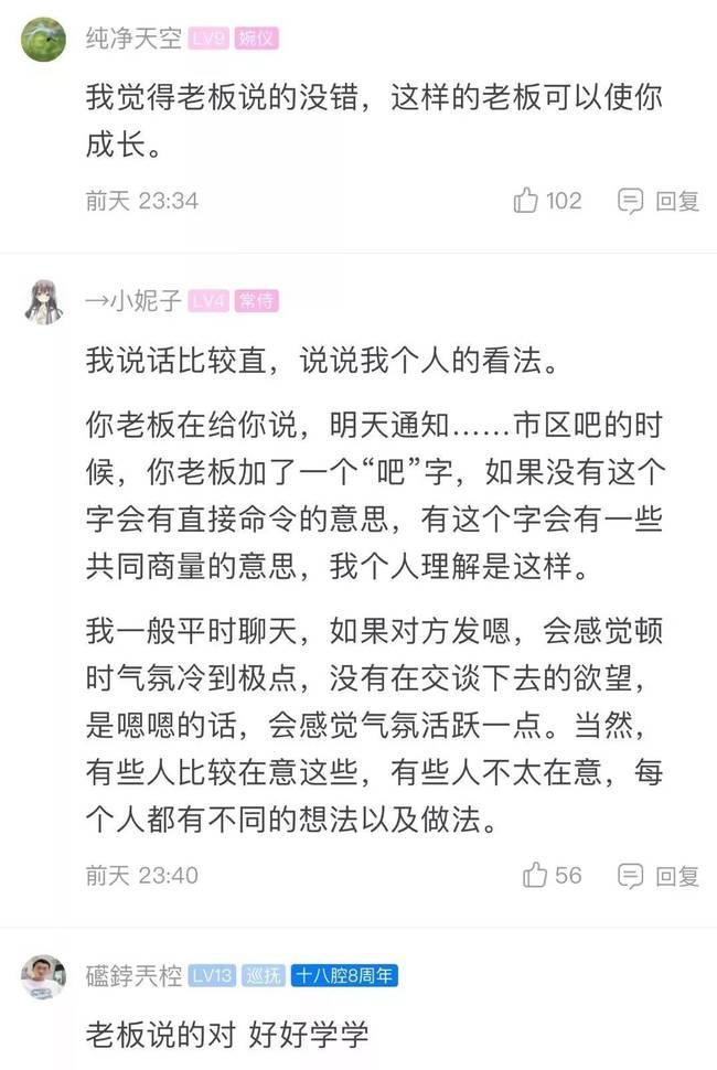 姑娘聊天回嗯被批评觉委屈 网友却说:太娇气