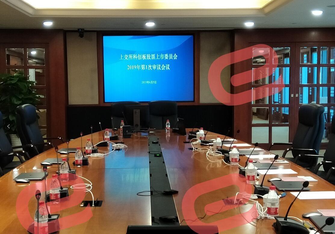 直擊:科創板股票上市委員會首次審議會議準備就緒