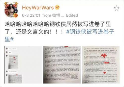 白话文写钢铁侠传全文暴光 为甚么用白话文写钢铁侠传师长教员这样说