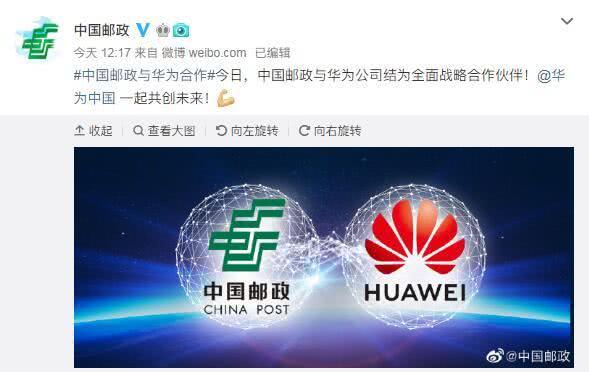 中国邮政华为合作详细新闻介绍?中国邮政华为将如何开展合作?