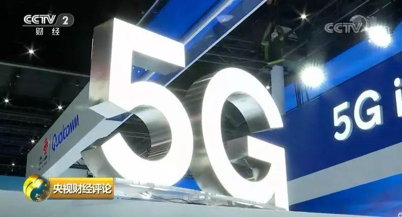 萬億級市場大門洞開!5G來了,商機有多大?