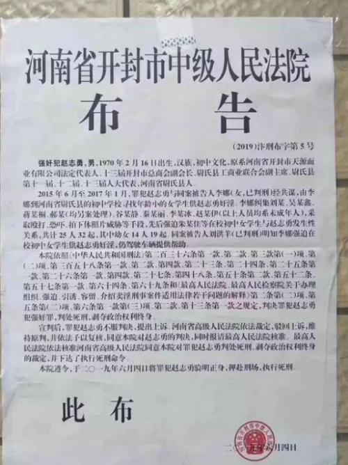 赵志勇被执行死刑详细新闻介绍?河南赵志勇事件始末