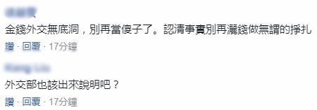 """是否與臺""""斷交""""?所羅門群島外長:100天內決定"""