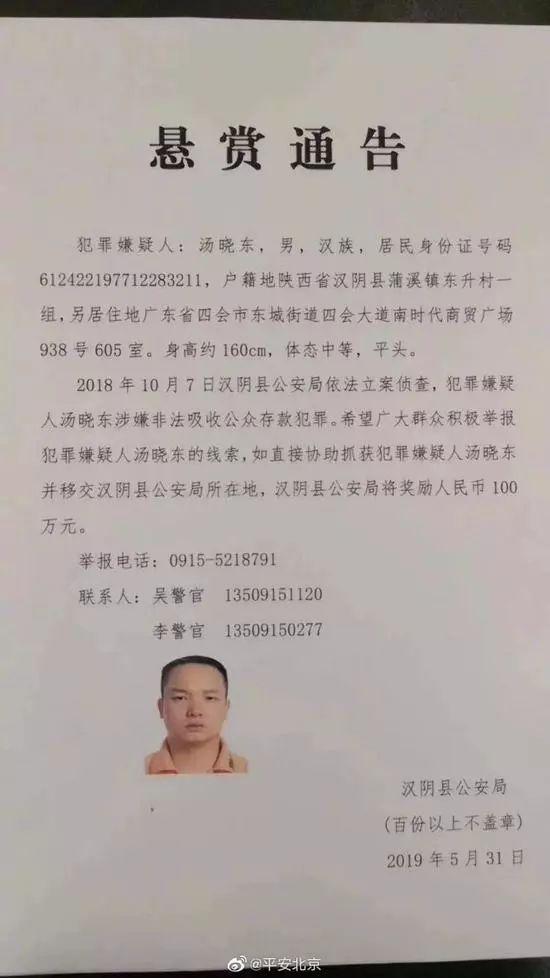 國內最高懸賞通告100萬事件始末,湯曉東個人資料照片為什么被通緝