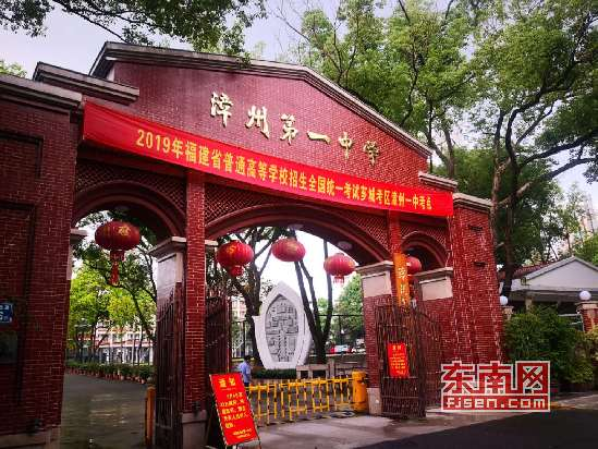 漳州全市26969人參加2019年高考 全市設26個考點