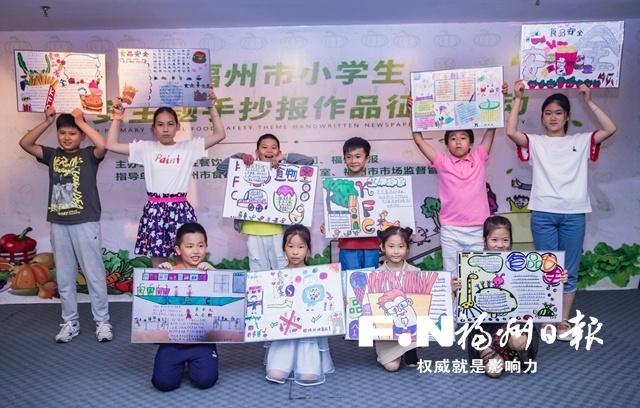 福州小學生食安手抄報作品活動落幕 16幅作品獲獎