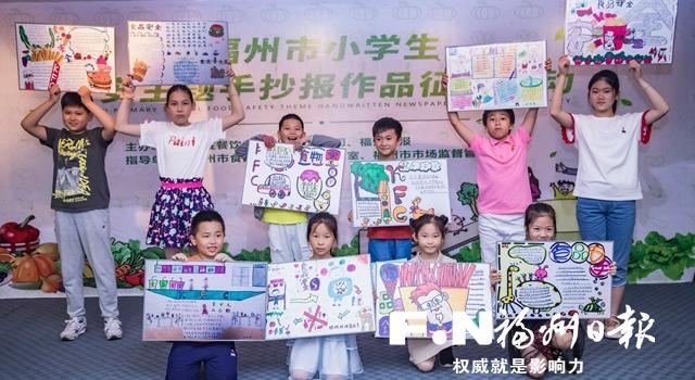 福州小学生食安手抄报作品活动落幕 16幅作品获奖