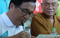 臺媒現場觀察:陳水扁簽書真心手不抖 1分鐘能簽4本