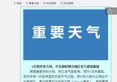 南京暴雨怎么回事?南京这几天气温如何 南京暴雨详情介绍