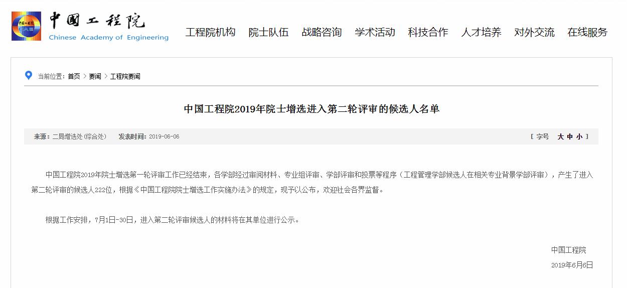 李彦宏落选中国工程院院士,中国工程院院士增选第二轮评审名单公布