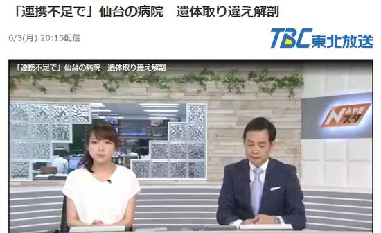 """日本""""TBC東北放送""""截圖"""