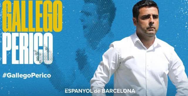 西班牙人教练离任怎么回事?西班牙人教练鲁比为什么离任谁来接任