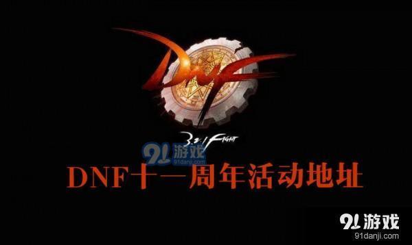 dnf11周年活動獎勵領取地址 dnf熊貓共盼11周年活動內容匯總