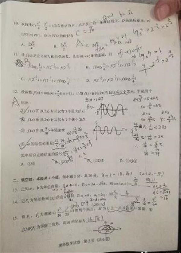 2019高考数学试卷 2019高考理科数学 2019全国卷3理数试题