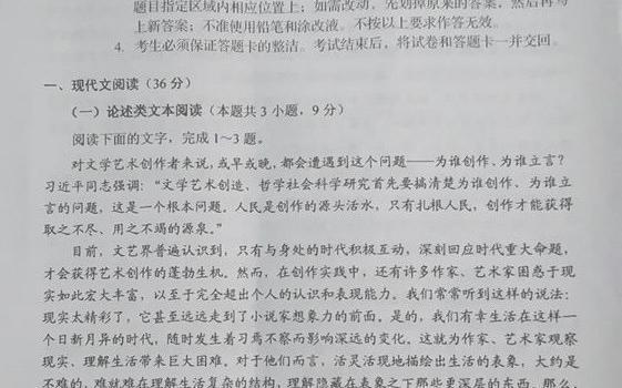2019高考语文全国卷1答案解析 2019高考语文全国1卷完整答案汇总